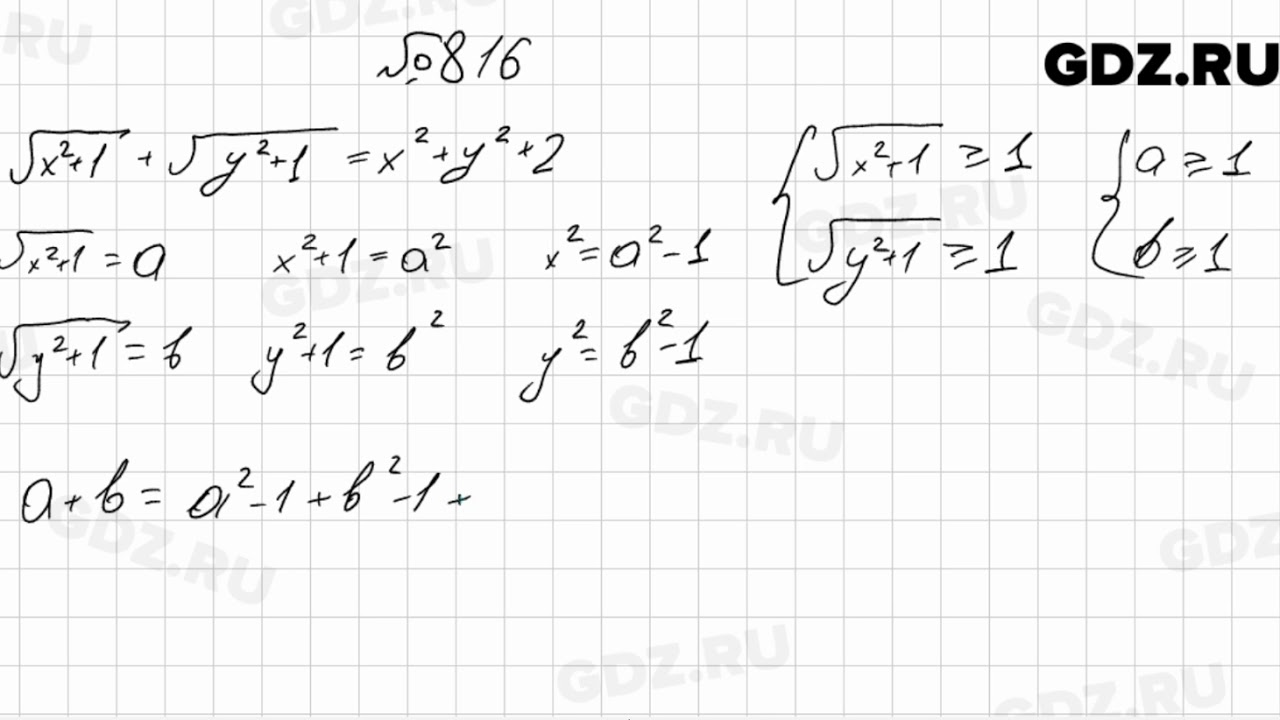 за класс полонский алгебре 9 якир по решебник мерзляк