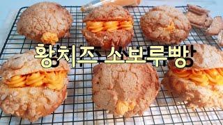 키친에이드로 첫 제빵하기 황치즈크림 듬뿍 소보루빵