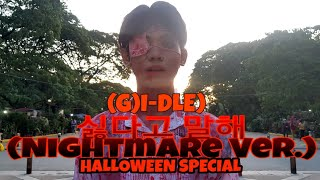 [KPOP IN PUBLIC] (G)I-DLE) - '싫다고 말해 (Nightmare Ver.) Dance Cover by Jaechan (Halloween Special)