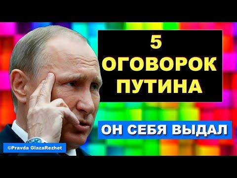 5 оговорок Путина