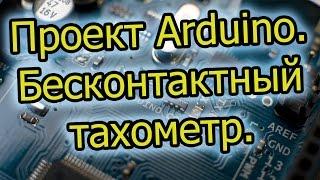 Бесконтактный тахометр на Arduino.