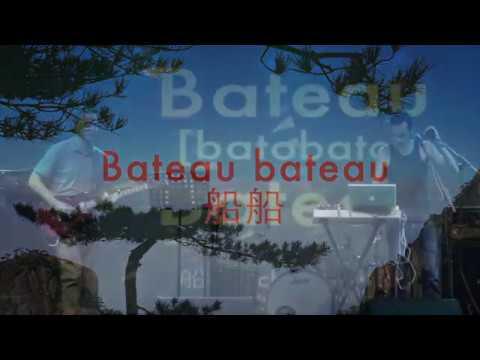 BATEAUBATEAU Sweet sun (Milky chance cover) @Yue Space Beijing
