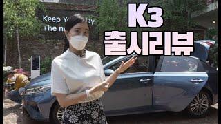 K3 출시 리뷰! '미네랄 블루'색 보고 왔어요. (K…