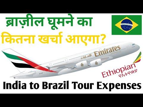 ब्राज़ील घूमने में खर्चा कितना आएगा? | Travel to BRAZIL from India | Calculate brazil trip expenses