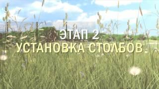 Забор из сетки Рабица. Компания Заборград.(, 2015-08-29T21:58:09.000Z)