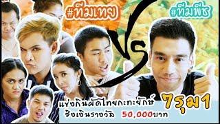แข่งกินผัดไทยกะทะยักษ์ 555 #โหดมาก #ฝีมือขนเพชร #ชิงเงิน5หมื่น