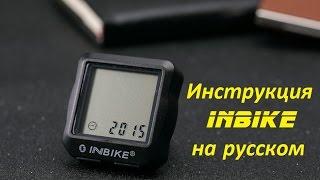 Детальна інструкція велокомп'ютера INBIKE