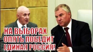 """Коммунист вскрыл правду о том, как Единая Россия """"куёт"""" победу на выборах!"""