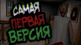 [Granny 1.0] САМАЯ ПЕРВАЯ ВЕРСИЯ, КАК ВСЕ БЫЛО РАНЬШЕ