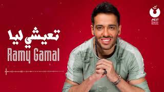 Ramy Gamal - Te'eshy Leya | رامي جمال - تعيشي ليا