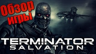 tERMINATOR SALVATION - Обзор игры. ЛУЧШАЯ ИГРА ПО ТЕРМИНАТОРУ НА ПК