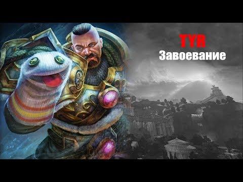 видео: generic smite: Конквест (casual) - Тир/tyr. season 5.
