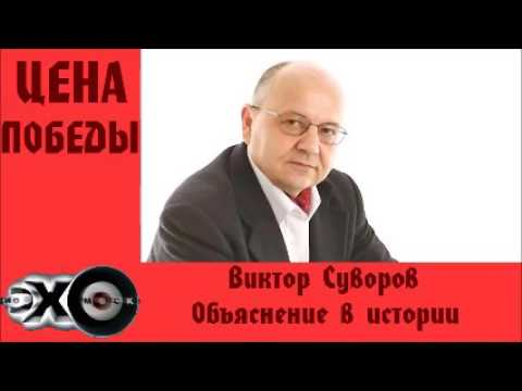 Виктор Суворов - Объяснение в истории   Цена победы   Эхо москвы