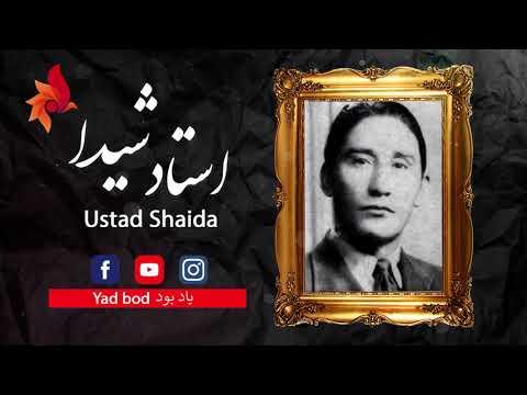 Ustad Shaida - استاد شیدا - OLD AFGHANI SONG