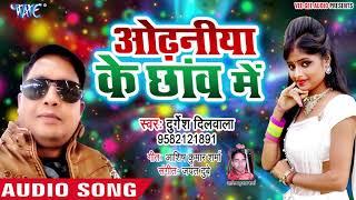 Durgesh Dilwala का नया सबसे हिट गाना 2019 - Odhaniya Ke Chhav Me - Bhojpuri Song 2019