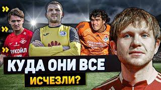 Куда они пропали? Российские футболисты исчезнувшие после хорошего отрезка карьеры