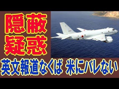 【韓国レーダー照射事件】 韓国紙の英語版が 韓国駆逐艦 海自哨戒機にレーダー照射事件を報じない 隠蔽疑惑が発生中! アメリカには知られたくない? 2018年12月24日