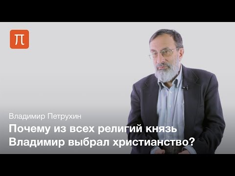Выбор веры на Руси — Владимир Петрухин