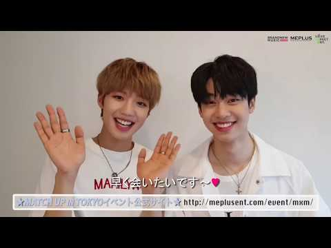 """MXM FANMEETING [MATCH UP] in TOKYO""""開催決定!"""