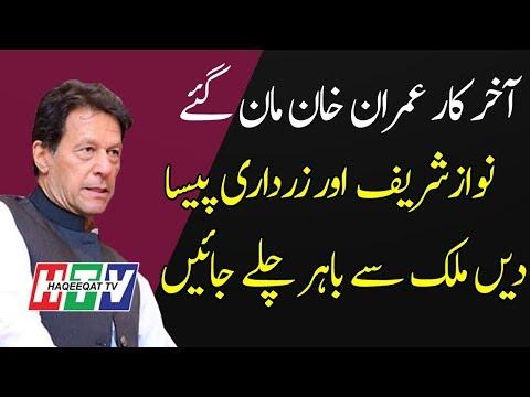 Imran Khan Has