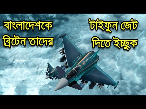 খেলা জমেছেঃ ব্রিটেন চায় Bangladesh Air Force তাদের টাইফুন ফাইটার জেট কিনুক