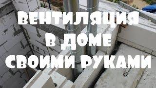 видео Как сделать вентиляцию в частном доме своими руками