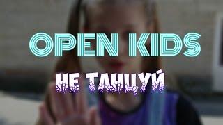 OPEN KIDS НЕ ТАНЦУЙ | КЛИП-ПАРОДИЯ
