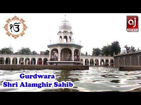 Gurdwara Shri Alamgir Sahib | ਸੈਰ Punjab ਦੀ | Ludhiana | Punjabi Show