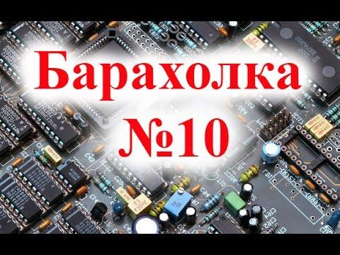Магазины по продаже радиодеталей в крупнейшем торговом центре москвы. Надежнее купить радиодетали в специализированном магазине москвы.