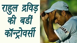 Rahul Dravid top controversies in cricket field | वनइंडिया हिन्दी