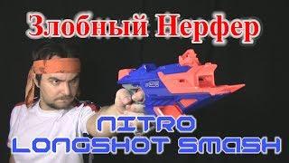 [ОБЗОР НЁРФ] Nitro - Longshot Smash