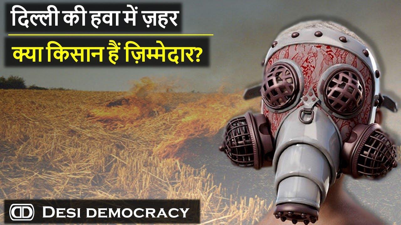 Don't Blame Farmers for Delhi's Poisonous Air. Aunindyo Chakravarty - Desi Democracy
