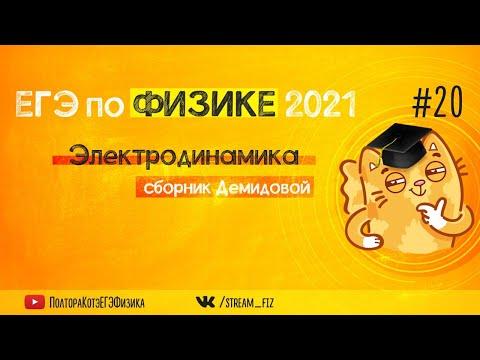 ЕГЭ ПО ФИЗИКЕ 2021 (Электродинамика) - трансляция №20