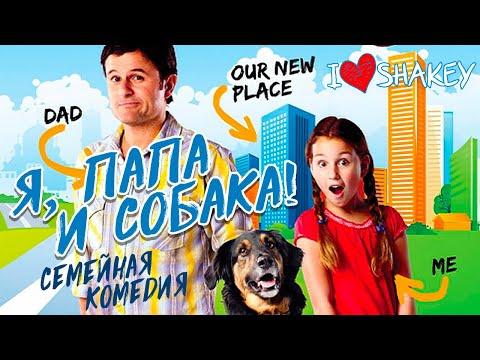 Я, папа и собака! /I Heart Shakey/ Семейная комедия в HD - Ruslar.Biz