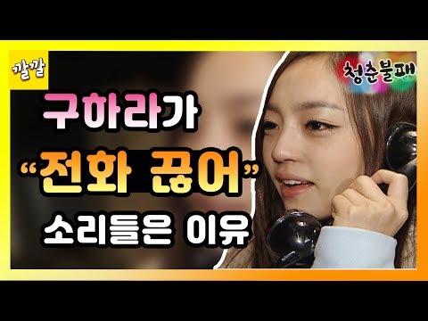 """[청춘불패] #3-1 구하라, 전화 걸면 """"전화 끊어, 그만해"""" 소리 듣는 이유..?"""