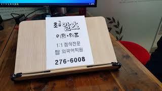 전주어학원 IELTS 알츠 스피킹 좋아하는 여행지 전북…
