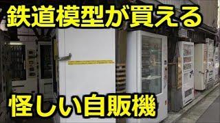 鉄道模型が買える自販機 #自販機 #秋葉原 #鉄道模型