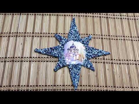 Рождественская звезда.Своими руками.