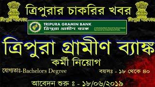 ত্রিপুরার গ্রামীণ ব্যাঙ্কের চাকরির খবর||Tripura Jobs in Tripura Gramin Bank recruitment 2019