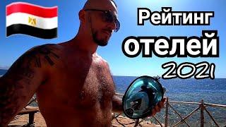 Египет 2021 Отдых закончился Улетаем домой Аэропорт Шарм Эль Шейх Киев