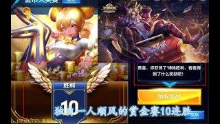 【国服百里玄策-德古拉】独自一人顺风的赏金赛10连胜!
