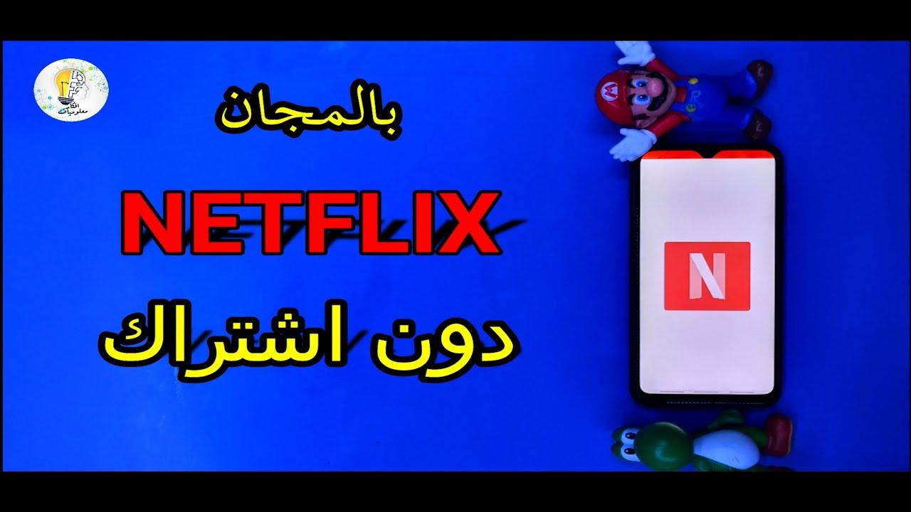 واخيرا نيتفلكس Netflix بالمجان دون اشتراك - YouTube