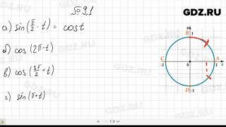№ 9.1- Алгебра 10-11 класс Мордкович