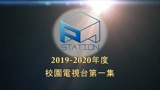Publication Date: 2019-10-29 | Video Title: 2019-2020年度 校園電視台 第一集