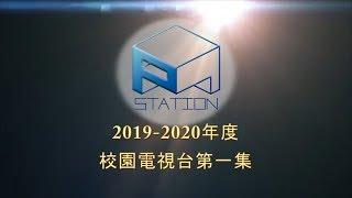 Publication Date: 2019-10-29 | Video Title: 2019-2020年度 校園電視台 第一集