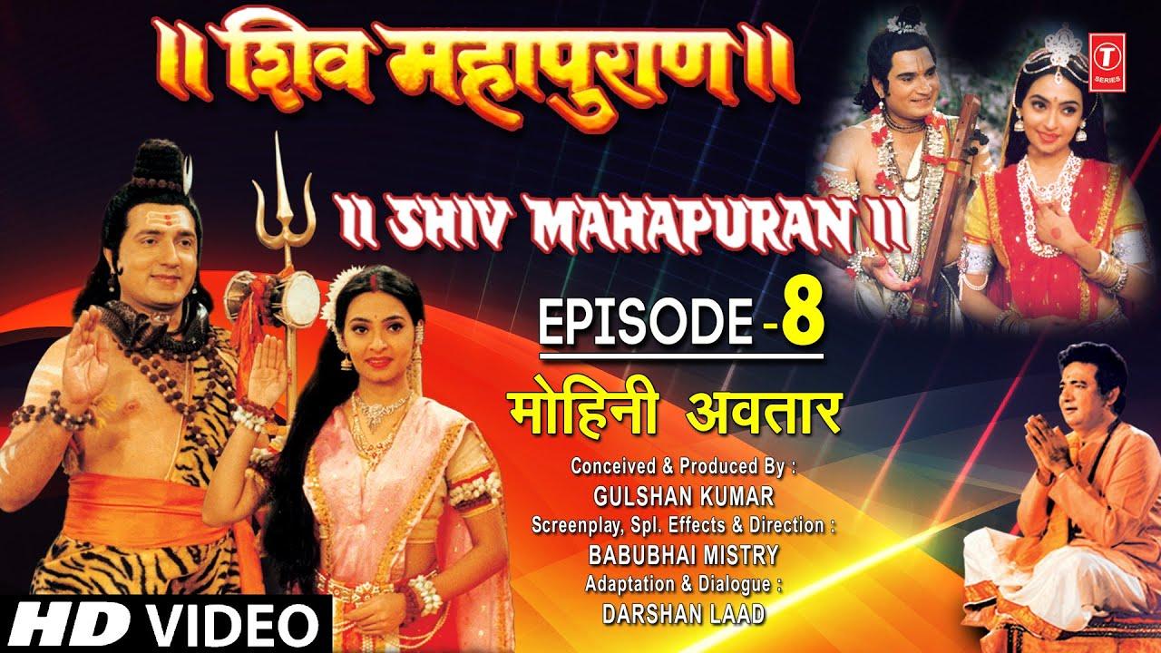 शिव महापुराण Shiv Mahapuran Episode 8, मोहिनी अवतार, Mohini Incarnation I  Shiv MahapuranFull Episode