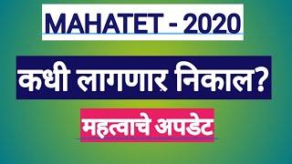 MAHATET-2020 निकालाबाबत महत्वाचे अपडेट।।