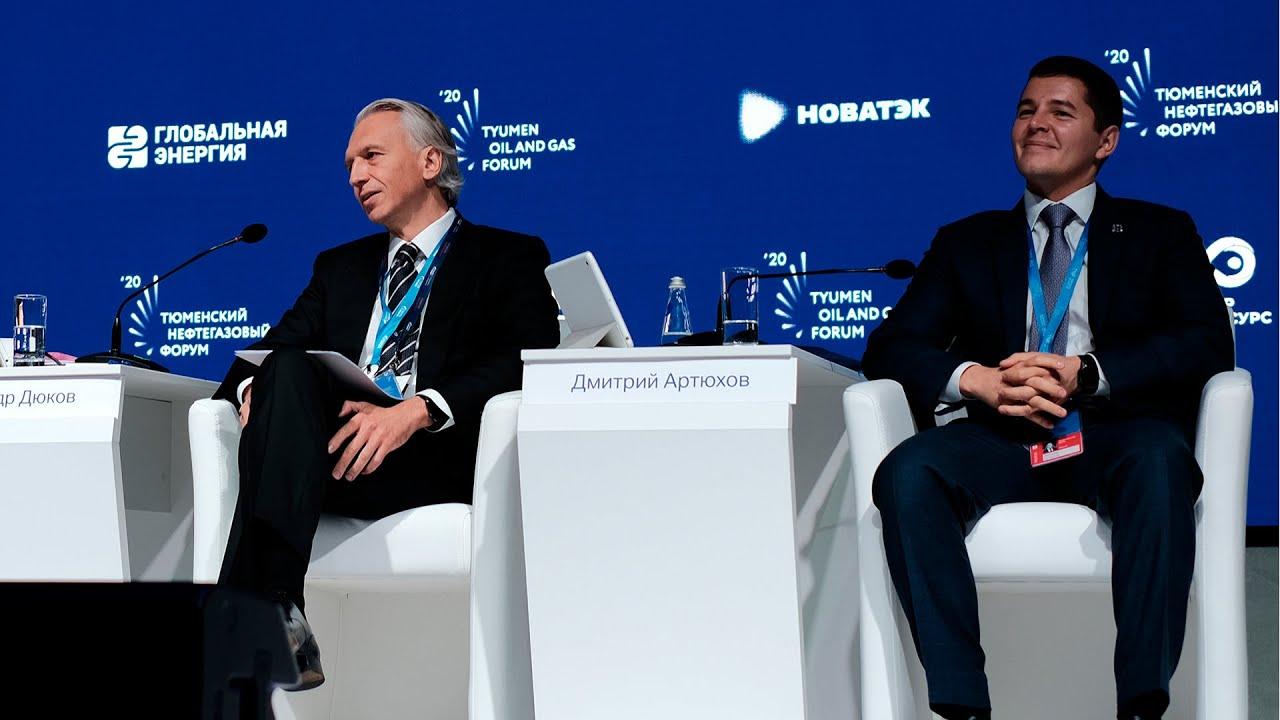 Участники Тюменского форума обсудили тренды развития нефтегазового сектора экономики