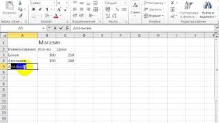 Создание таблицы в  Excel 2010