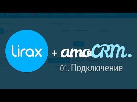 01. Подключение IP телефонии в AmoCRM